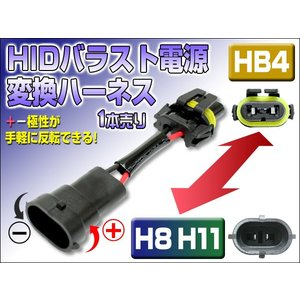 HID用 防水コネクタ変換ハーネス H8/H11→HB4変換 1本売り (青+/黒-)配線|dko