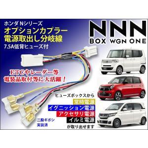 ホンダ Nシリーズ オプションカプラー 電源取出し分岐線 N-BOX/N-ONE/N-WGNに! dko