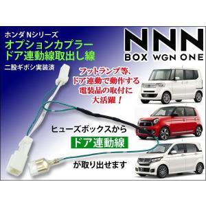 ホンダ Nシリーズ オプションカプラー ドア連動線取り出し N-BOX/N-ONE/N-WGNに! dko