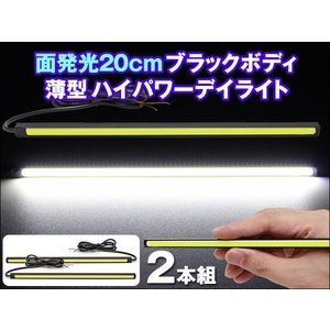 デイライト led COB面発光デイライト 薄型8mm ホワイト コンパクト設計|dko