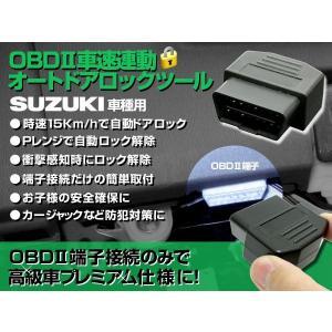 OBD 車速連動ドアロック スズキ車用 車速ロック  S01...