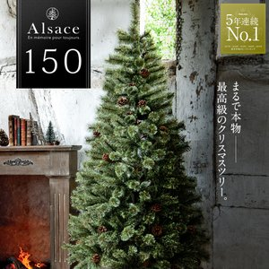 11/25頃入荷予約 クリスマスツリー 150cm 北欧 おしゃれ 樅 高級 ドイツトウヒ アルザスツリー 飾りなし 2019ver.