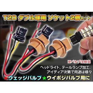 T20 新ダブルソケット ダブル球用 ソケット2個セット ウェッジバルブ/ウイポジバルブ用|dko