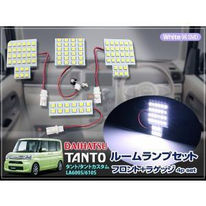 タント ダイハツ タントカスタム LA600S/610S LEDルームランプセット 白 96連4箇所 着後レビューで送料無料 dko