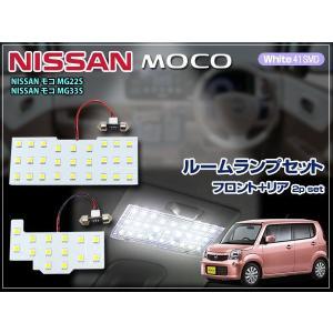 モコ MG22S/ モコ MG33S ニッサン LEDルームランプセット【白】41SMD 2箇所 【着後レビューで送料無料】 dko