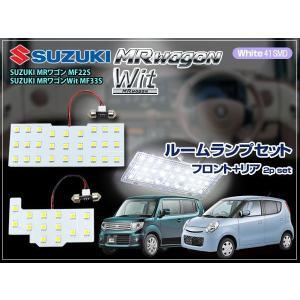 MRワゴン MF22S / MRワゴンWit MF33S スズキ LEDルームランプセット【白】41SMD 2箇所 【着後レビューで送料無料】 dko