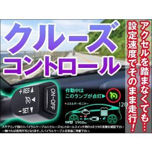 クルーズコントロールキット 【トヨタ車】NOAH/VOXY70・80系/アルファード・ヴェルファイア...