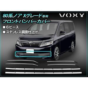 80系ヴォクシー[Xグレード] 専用 ステンレス フロントバンパーカバー 6ピース EX450◆ dko