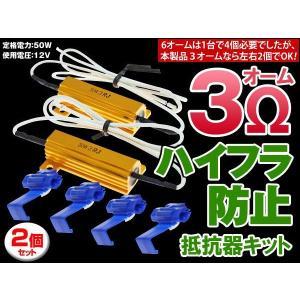 ハイフラ防止抵抗器 3オーム2個Set LEDウインカー用 ハイフラ対策に|dko