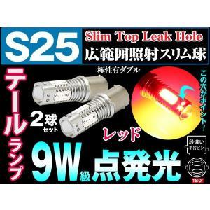 S25 ダブル【レッド】BAY15d Cree スリムトップリークホールバルブ 段違い平行ピン180° テールランプ|dko