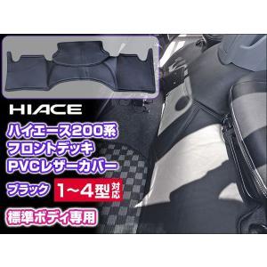ハイエース 200系 4型〜1型 スーパーGL対応 フロントデッキカバー  PVCレザー 標準用|dko