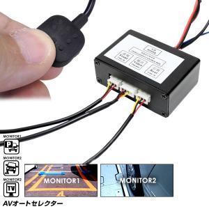 AVオートセレクター 映像切換えスイッチ付き バックカメラ ...