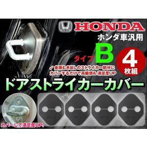 ドアストライカーカバー 4枚組 ホンダ車[Bタイプ] 汎用 ストライカー部分にカバーして高級感UP|dko