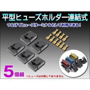 平型ヒューズホルダー 連結タイプ 5個セット|dko