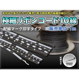 極細リボンコード 10線【AWG26 0.12sq】※販売単位1m|dko