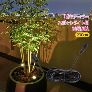 ソーラーライト 屋外 LED LEDソーラーライト 屋外 充電式 スポットライト 専用 延長配線1本...
