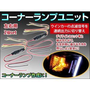 ウインカー LED コーナーランプユニット 2個Set 点滅信号を連続出力に切り替え レビュー記入で送料無料(メール便発送の場合有)|dko