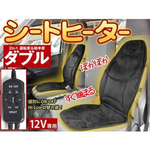 シートヒーター 運転席&助手席 2枚がひとつの電源で!12Vシガー挿込 2段階スイッチ すぐ暖まる 座面腰面ヒーター内蔵 レビュー記入で送料無料 dko