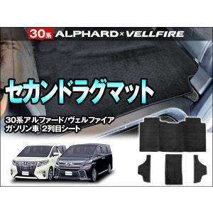 ヴェルファイア 30系 アルファード 30系 フロアマット 4p セカンドラグマット[ガソリン車 2列目シート/電動式オットマン]|dko
