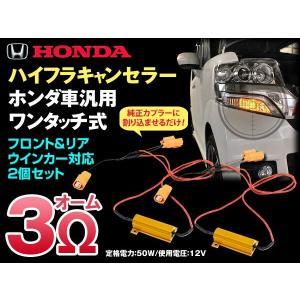 ホンダ車種 汎用 ワンタッチ式 ハイフラキャンセラー 2個セット (ゆうパケット発送なら送料無料)|dko