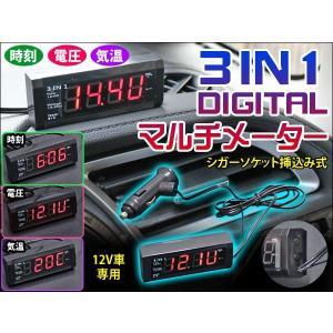 3in1 デジタルマルチメーター デジタルクロック マルチメーター 12V専用品 時計/気温/電圧 切替表示 WF-518 dko