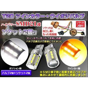 LED ダブル ハイパワーSMD21連 キャンセラー内蔵 プロジェクターレンズ 白/橙2個 新ダブルソケット2個付 T20 アンバー レビューで送料無料|dko