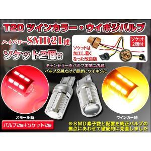 T20 LED ダブル ハイパワーSMD21連 キャンセラー内蔵  赤/橙2個 新ダブルソケット2個付 T20 アンバー レビューで送料無料|dko