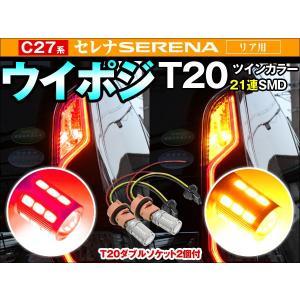 C27系セレナ SERENA ハイウェイスター含む T20 LED ダブル ハイパワーSMD21連 キャンセラー内蔵  赤/橙2個 新ダブルソケット2個付 dko