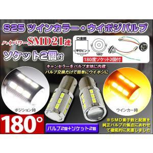 S25 LED ダブル ハイパワーSMD21連 キャンセラー内蔵 プロジェクターレンズ搭載 白/橙2個 ★180度ダブルソケット2個付 S25 アンバー|dko
