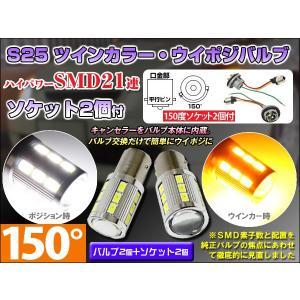 S25 LED ダブル ハイパワーSMD21連 キャンセラー内蔵 プロジェクターレンズ搭載 白/橙2個 ★150度ダブルソケット2個付 S25 アンバー|dko