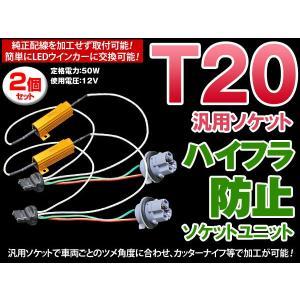 T20 汎用型 ハイフラ対策済 LEDウインカー交換用 ソケット ユニット ハイフラ対策 着後レビューで送料無料|dko