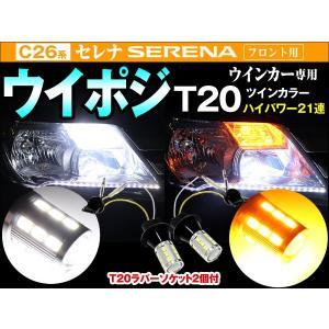 C26 セレナ SERENA ハイウェイスター含む T20 LED ダブル ハイパワーSMD21連 ラバーソケ ツインカラーLED ウインカーポジション  白/橙 dko