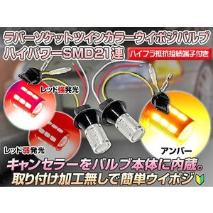 C26 セレナ SERENA ハイウェイスター含む T20 LED ダブル ハイパワー21連 ラバソケ ツインカラー ウインカーポジ  赤/橙 dko