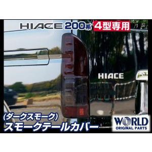 ワールドコーポレーション 200系ハイエース 4型 標準/ワイド 専用 スモークテールカバー ダークスモーク 左右セット※お取り寄せ|dko