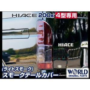 ワールドコーポレーション 200系ハイエース 4型 標準/ワイド 専用 スモークテールカバー ライトスモーク 左右セット※お取り寄せ|dko