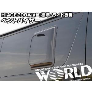ワールドコーポレーション ベントバイザー 200系ハイエース 4型 専用※お取り寄せ|dko