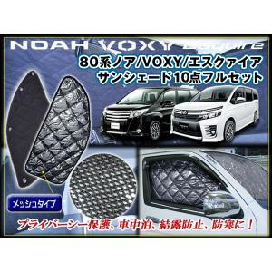 80系ノア/VOXY/エスクァイア 専用 日除け サンシェード 黒メッシュ 完全遮光、車中泊、アウトドアに!|dko