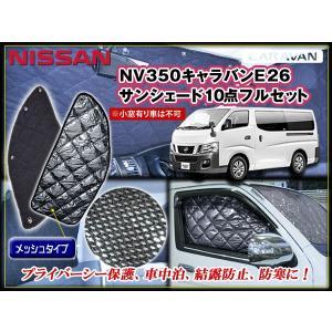 NV350キャラバン E26 専用 日除け サンシェード 黒メッシュ 完全遮光、車中泊、アウトドアに!|dko