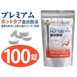 炭酸風呂 スパークリング ホットタブ HOTTAB 重炭酸風呂 100錠|dko