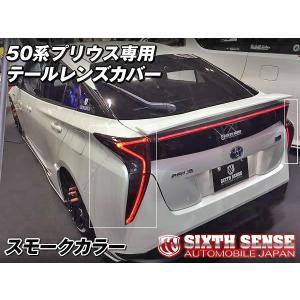 SIXTH SENSE(シックスセンス)製 50系プリウス 専用 テールレンズカバー スモークカラー...