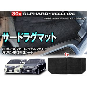 ヴェルファイア 30系 アルファード 30系 フロアマット 1p サードラグマット[ガソリン車 3列目シート/電動式オットマン]|dko