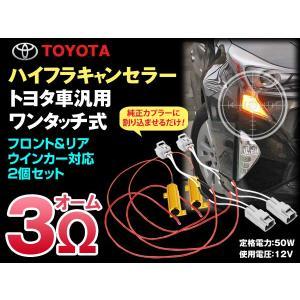 トヨタ車種 汎用 ワンタッチ式 ハイフラキャンセラー 2個セット (ゆうパケット発送なら送料無料)|dko