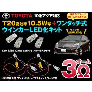 NHP10系 アクア ウインカーランプ T20 高効率 10.5W級 橙 4個+TOYOTAワンタッチ式ハイフラキャンセラー2個セット|dko