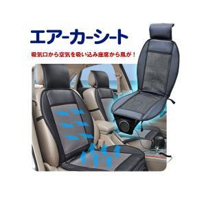 エアーカーシート クールシート 車用 クッション  シートクーラー 12V ON/OFFスイッチ 座面腰面から風が出る|dko