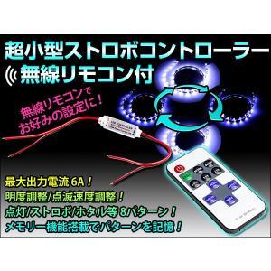 LEDテープ ストロボ リモコン付 ストロボコントローラー 12V 24V LED専用 ストロボ点灯が出来る LEDテープ ストロボ|dko