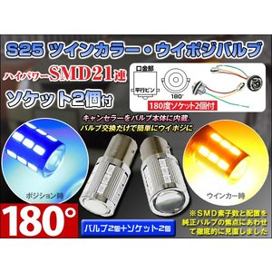 S25 LED ダブル ハイパワーSMD21連 キャンセラー内蔵 プロジェクターレンズ搭載 青/橙2個 ★180度ダブルソケット2個付 S25 アンバー|dko