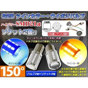 S25 LED ダブル ハイパワーSMD21連 キャンセラー内蔵 プロジェクターレンズ搭載 青/橙2個 ★150度ダブルソケット2個付 S25 アンバー|dko
