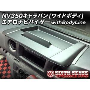 シックスセンス トレイ付きナビバイザー NV350 キャラバン ワイドボディー専用※お取り寄せ|dko