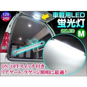 蛍光灯 LED 12V/24V兼用 Mサイズ LED20個 リアゲート、ラゲッジ照明 ハイエースなど ルームランプ ナロータイプ ON/OFFスイッチ/角度調整|dko