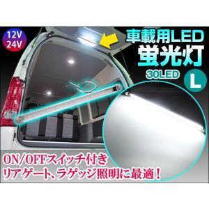 蛍光灯 LED 12V/24V兼用 Lサイズ LED30個 リアゲート、ラゲッジ照明 ハイエースなど ルームランプ ナロータイプ ON/OFFスイッチ/角度調整|dko